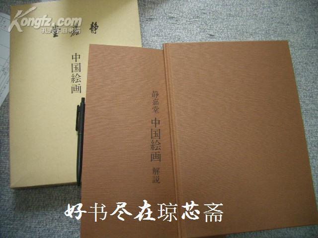 函装精装  静嘉堂 中国绘画  宋明元清等时代的名品 雪庵,张瑞图,李士达等