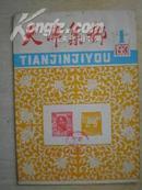 天津集邮1983.1