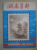 湖南集邮1984.1