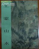 王蒙山水——国宝在线(16开彩印)