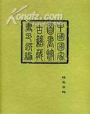 中国国家图书馆古籍藏书印选编(16开精装 全十册)