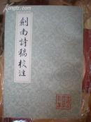 剑南诗稿校注(1-8)(中国古典文学丛书) 85年1版1印