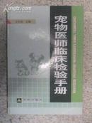宠物医师临床检验手册 王庆波主编 金盾出版社 精装本