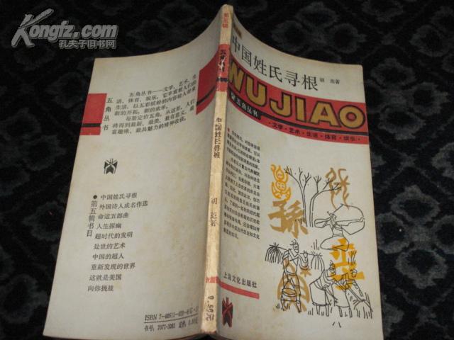 中国姓氏寻根——五角丛书第五辑  D3