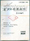 实用中医药杂志1993年 第10期