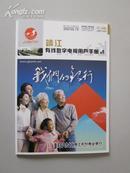 靖江有线数字电视用户手册【16开平装,全新。无章无字非馆藏。】