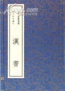 北京大学图书馆藏宋元珍本影印丛刊 第一辑 《汉书》(16开线装 全八函五十册 原箱装)