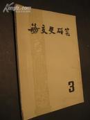 海交史研究(年刊)第3期