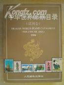 中华世界邮票目录【亚洲卷】1994