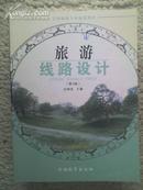 旅游线路设计 第2版 吴国清主编 旅游教育出版社