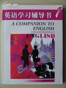 英语学习辅导书1