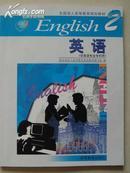 全国成人高等教育规划教材 英语2