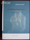 唐代婚姻家庭继承法研究:兼与西方法比较(中青年法学文库)