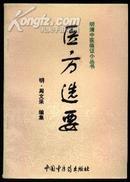 医方选要--明清中医临证小丛书(中医书)