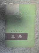 数理化自学丛书 三角 陈仲平主编 上海科学技术出版社