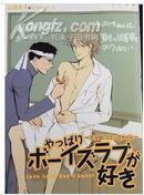 日本原版-やっぱりボーイズラ ブが好き