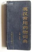 英汉常用药物词典