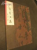 沙宁书法集(作者签名)