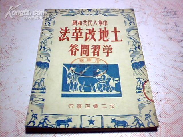 中华人民共和国土地改革法学习问答