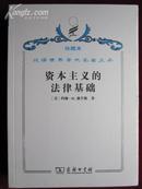 资本主义的法律基础(汉译世界学术名著丛书·珍藏本)