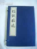 故纸临风—武斌学术记事(宣纸线装带函套)
