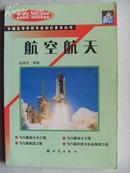 航空航天(中国高等学校专业知识普及丛书)