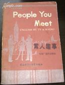People you Meet(常人趣事) --电视广播英语教程