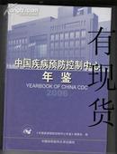 中国疾病预防控制中心年鉴2006