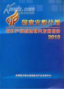《国家火炬计划软件产业基地研究发展报告2010》