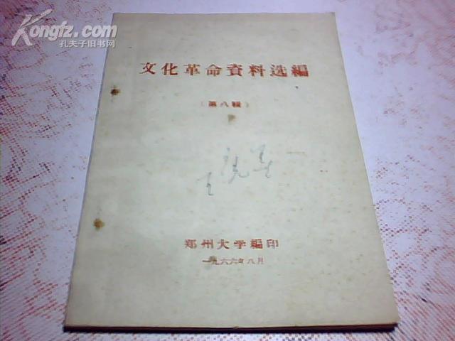 文化革命资料选编 第八辑