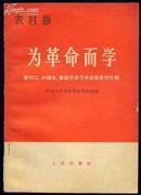 为革命而学---廖初江.丰福生.黄祖示学习毛主席著作介绍(农村版)
