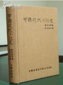 (香港)友联 夏志清《中国现代小说史》精装初版!