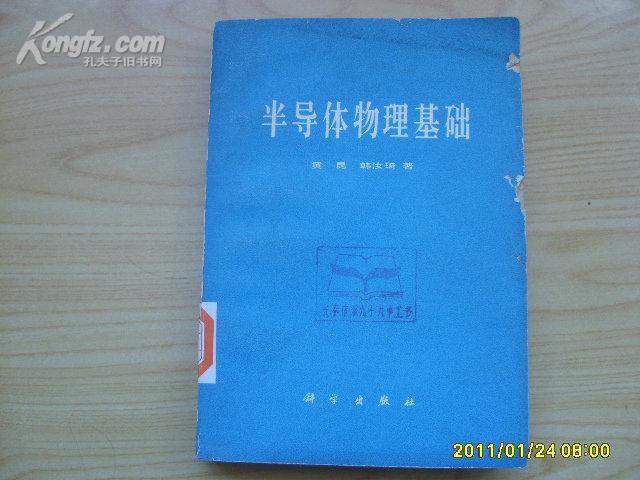 《半导体物理基础》1979年1版1印。