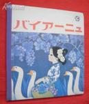 白鹅女(12开彩色日文版) 连环画