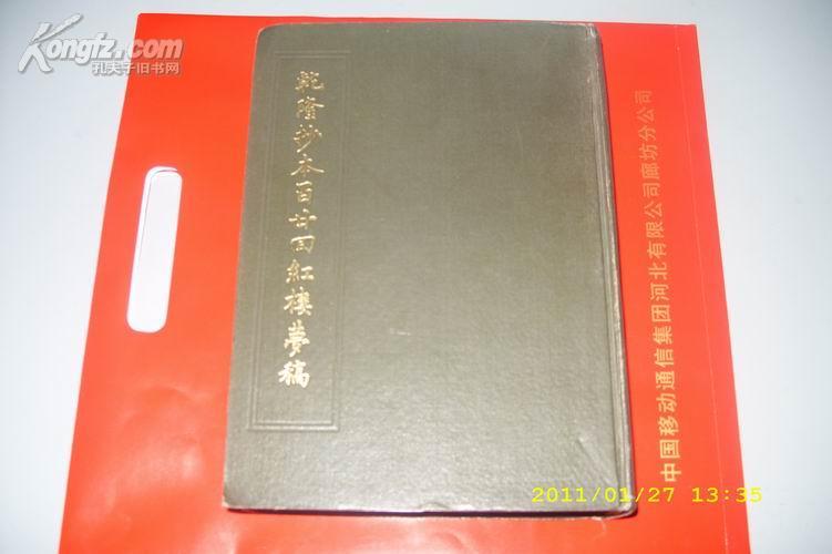 乾隆抄本百廿回红楼梦稿 84年一版一次 品好