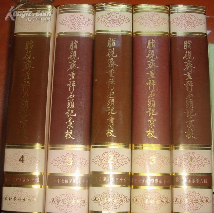 脂砚斋重评石头记汇校(精全五册) | 影手写本