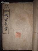明密码电报书【民国铅印 经箱本 1册全】