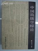 【※品好※】《中国简牍学综论》郑有国编著 华东师范大学出版社1989年1版1刷
