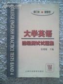 大学英语四级测试试题集 张增建主编 上海外语教育出版社