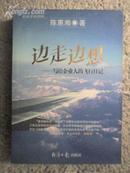 边走边想 写给企业人的飞行日记 陈惠湘著 经济日报出版社 作者签名本