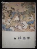 百鹤图卷册页