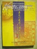 麦克珍藏清民国邮品集粹【1878-1947】天津特集