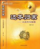 还本归宗—六爻预测指南 中国易学文化传承解读丛书 王炳中著正版