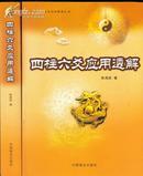 四柱六爻应用透解 中国易学文化传承解读丛书 张成武著 正版