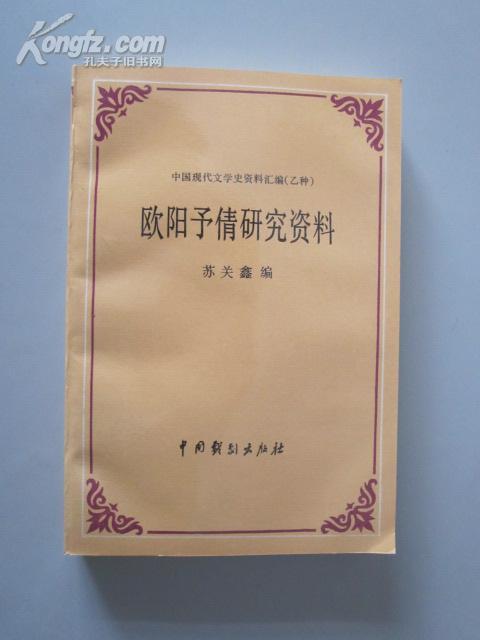 欧阳予倩研究资料【中国现代文学史资料汇编(乙种)。大32开全新,1版1印!无章无字非馆藏。】