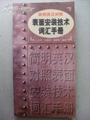 简明英汉对照 表面安装技术词汇手册