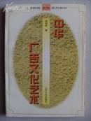 中华广告文化艺术(签名本)