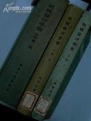机械设计手册(第二版)上册第1、2分册 /中册