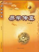 易学传真中国易学文化传承解读丛书 张志春著中国商业出版社正版