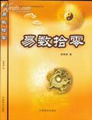 易数拾零 中国易学文化传承解读丛书 杨景磐 中国商业出版社正版